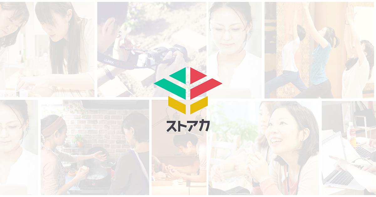 """「ストアカ」の画像検索結果"""""""
