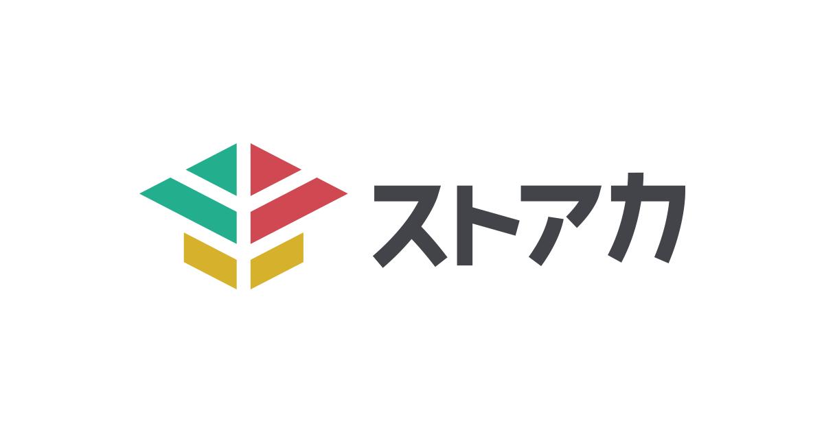 ストアカ ロゴ|アインの集客マーケティングブログ